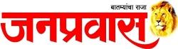 Janpravas, Sangli's Company logo